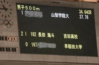 10月26日全日本距離別デビュー戦3.jpg