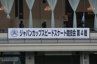 12月7日ジャパンカップ4銭初日1.jpg
