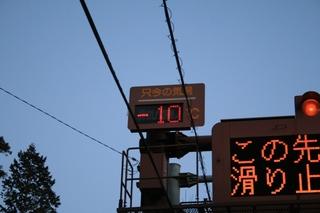 1月7日早朝6:30の温度計.jpg