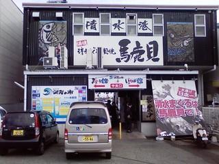 清水港マグロ館2.jpg